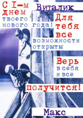 den-rozhdeniya-brata-pozdravleniya-ot-sestri-otkritki foto 2