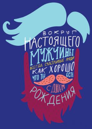 pozdravleniya-s-dnem-rozhdeniya-muzhchine-otkritki foto 3